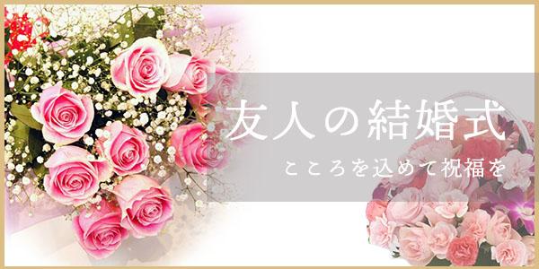 友人の結婚式特集